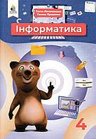 Підручник. Інформатика. 4 клас. Ломаковська Р., Проценко Р.