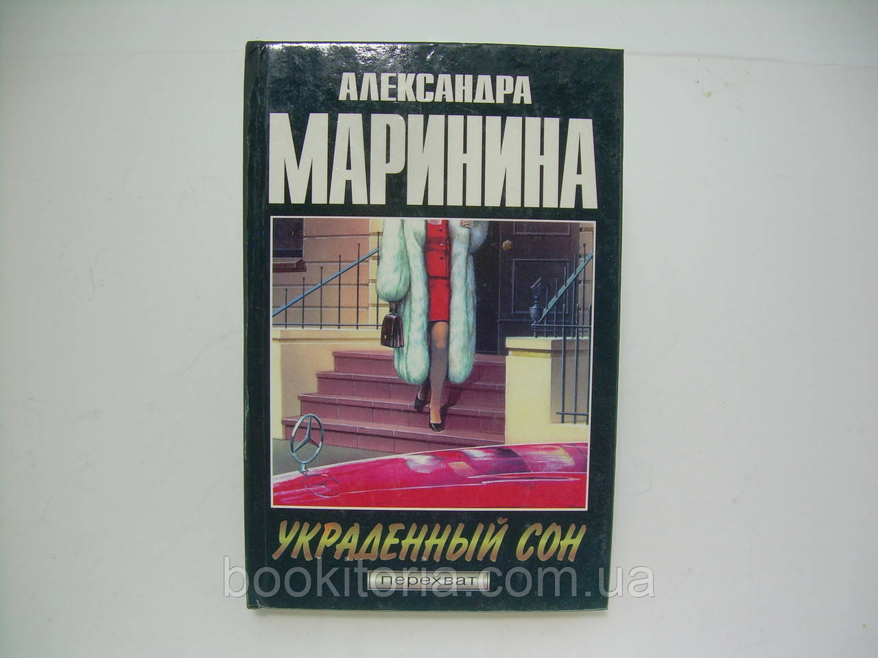 Маринина А. Украденный сон (б/у).
