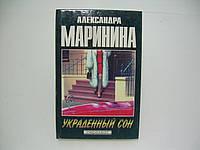Маринина А. Украденный сон (б/у)., фото 1