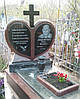 Памятник Сердце № 591