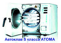 Стерилизатор ATOMA S Класса