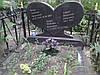 Памятник Сердце № 5013