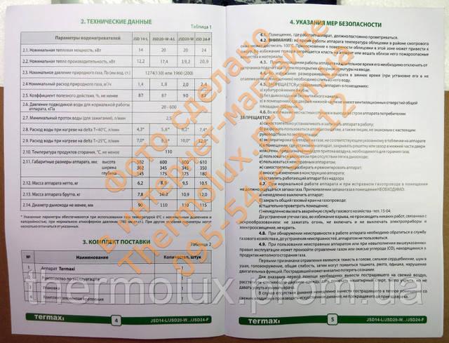 Технические характеристики и меры безопасности газовой колонки Termaxi 14L