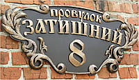 Кованая адресная табличка Вензель, фото 1