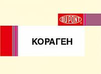 Инсектицид Кораген® 20 к.с. Дюпон (1л)