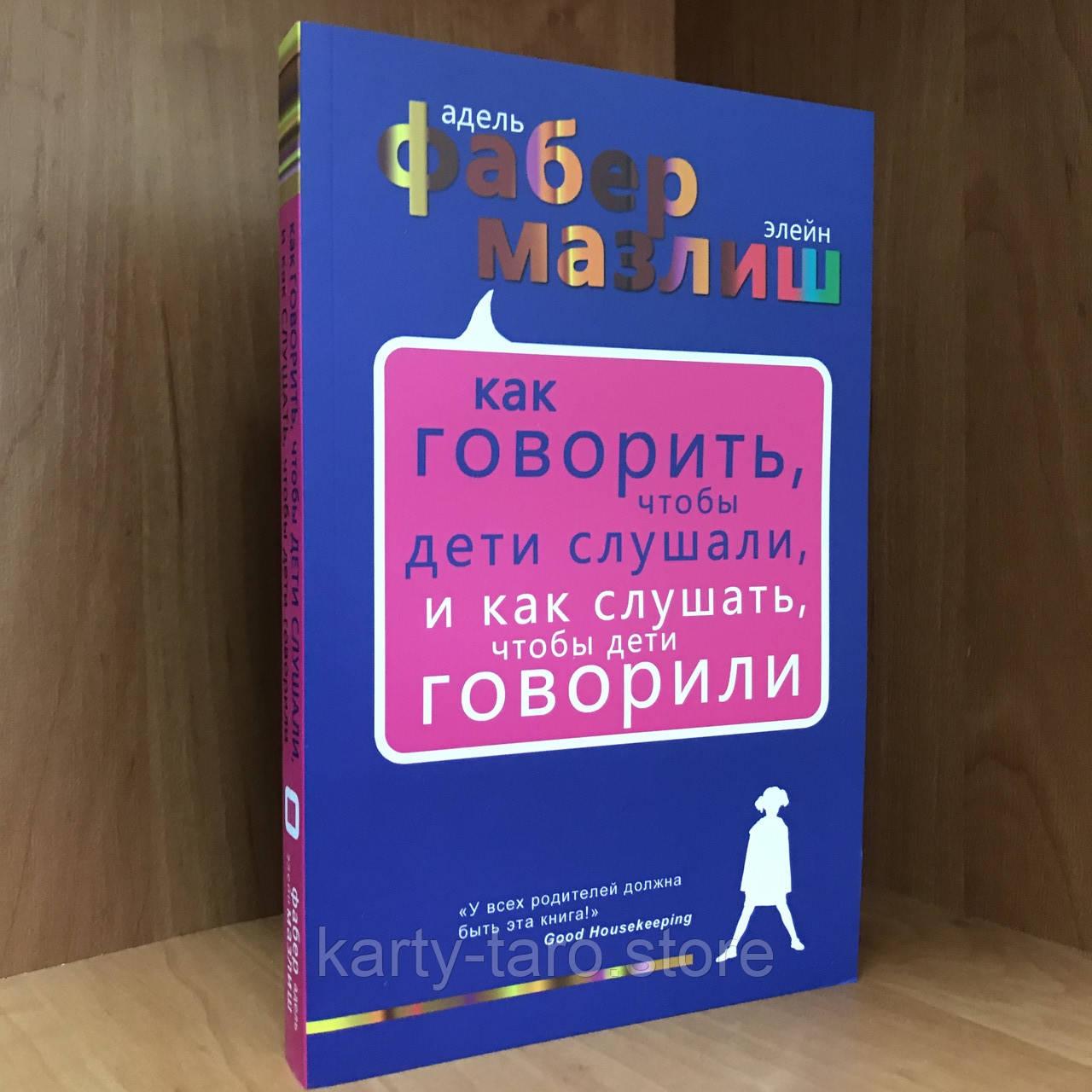 Книга Как говорить, чтобы дети слушали, и как слушать, чтобы дети говорили - Адель Фабер, Элейн Мазлиш