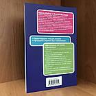 Книга Як говорити, щоб діти слухали, і як слухати, щоб діти говорили - Адель Фабер, Елейн Мазлиш, фото 2