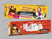Музыкальные игрушки, Синтезатор, Орган MM-630-U (SK3738) Маша и Медведь, 37 клавиш, микрофон, 8 ритмов,подарок