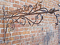 Кованая адресная вывеска с лозой