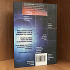 Книга Сила підсвідомості, або Як змінити життя за 4 тижні, фото 2