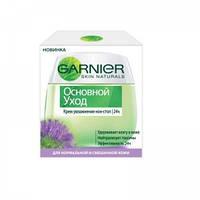 Крем увлажнение для лица Garnier Основной уход для нормальной и смешанной кожи 50 мл