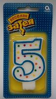 """Свечи детские цифры """"5"""""""
