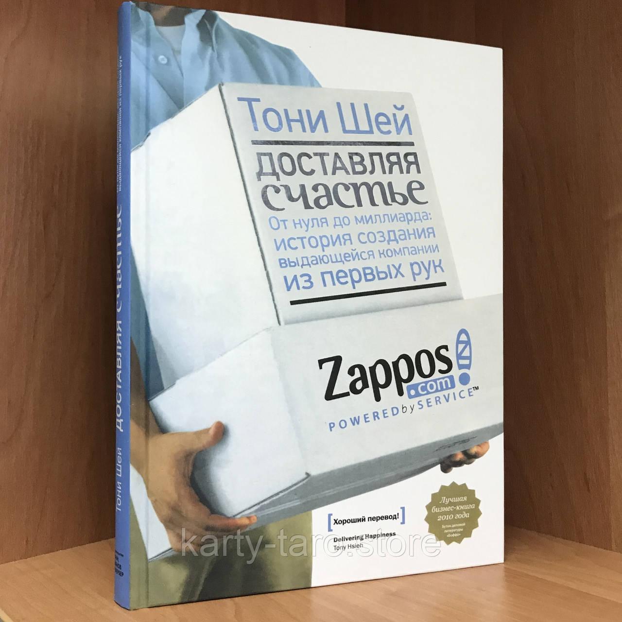 Книга Доставляючи щастя. Від нуля до мільярда. Історія створення видатної компанії з перших рук - Тоні Шей