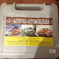 """Аптечка автомобильная АМА 1 -  """"NEW"""" - 20ед. - с охлаждающим контейнером"""