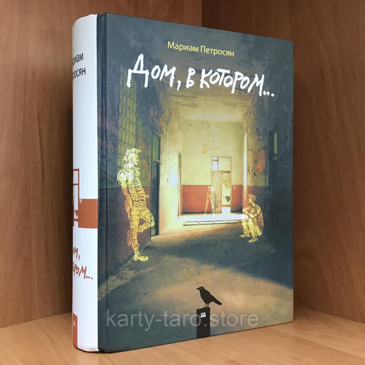 Книга Будинок, в якому...- Маріам Петросян