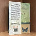 Книга Будинок, в якому...- Маріам Петросян, фото 2