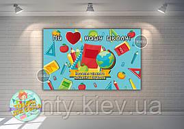 """Плакат на дошку 120х75 см в стилі """"1 вересня - День знань, ми любимо нашу школу"""""""