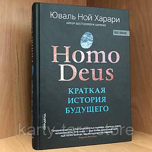 Книга Ноmo Deus. Краткая история будущего - Юваль Ной Харари