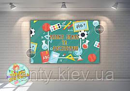 """Плакат на дошку 120х75 см в стилі """"1 вересня - День знань, мятна дошка, шкільні предмети"""""""