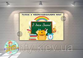 """Плакат на дошку 120х75 см в стилі """"1 вересня - День знань, Шкільні предмети, веселка"""""""