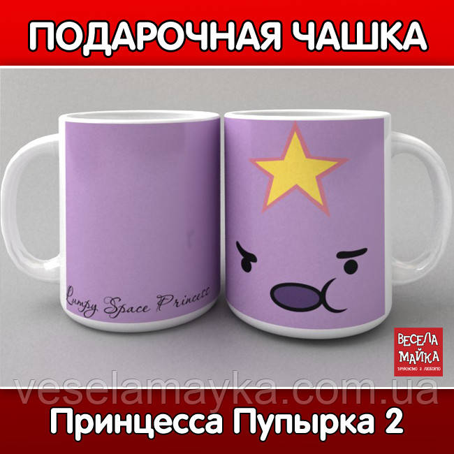 Чашка Принцесса Пупырка 2