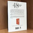 Книга 48 законов власти - Роберт Грин, фото 2