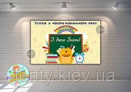 """Плакат на дошку 120х75 см в стилі """"1 вересня - День знань, Шкільні предмети, веселка"""" Індивідуальний напис"""