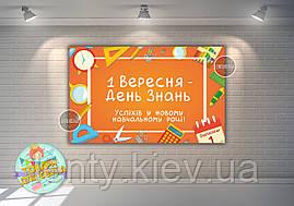 """Плакат на дошку 120х75 см в стилі """"1 вересня - День знань, Помаранчевий фон"""""""