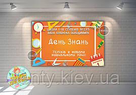 """Плакат на дошку 120х75 см в стилі """"1 вересня - День знань, Помаранчевий фон"""" Індивідуальний напис"""