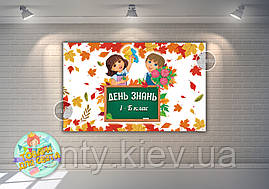 """Плакат на дошку 120х75 см в стилі """"1 вересня - День знань, Учні, осінні листя"""" Індивідуальний напис"""