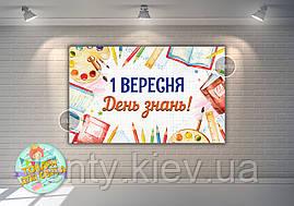 """Плакат на дошку 120х75 см в стилі """"1 вересня - День знань, Рамка, шкільні предмети"""""""