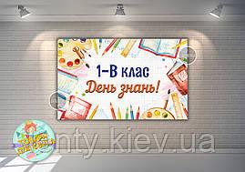 """Плакат на дошку 120х75 см в стилі """"1 вересня - День знань, Рамка, шкільні предмети"""" Індивідуальний напис"""
