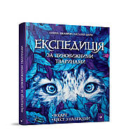 Дитяча книга Експедиція за дивовижними тваринами