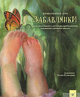 Дитяча книжка Забавлянки