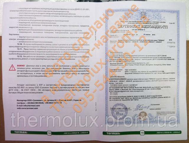Сертификат соответствия газовой колонки Termaxi JSD 20 W