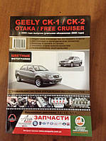 Книга Geely CK/CK-2/Otaka/Free Cruiser цв/сх с 2005 Монолит