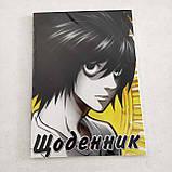 """Набір """"Death Note"""": щоденник, пенал, скетчбук, фото 2"""