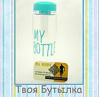 Моя бутылка / MY BOTTLE (яркие цветные). 10 видов! Пластик, Бирюза