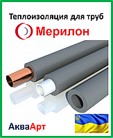 Мерилон 52-6 (утеплитель для труб)