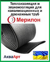 Мерилон 114-6 (утеплитель для труб)
