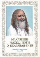 Махариши Махеш Йоги о Бхагавад-Гите. Перевод и комментарий главы 1-6