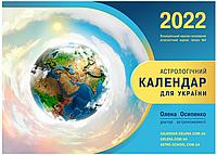 """Календар 2022 перекидний астрологічний А4 горизонтальний (УКР/РОС) ТМ """"Осипенко О."""""""