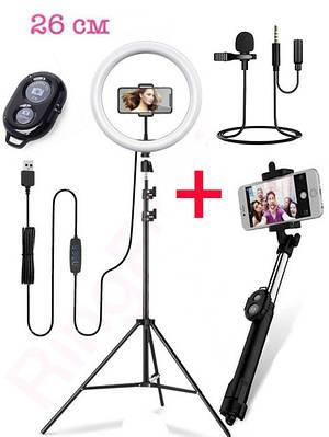 Комплект набор блогера кольцевая LED лампа 26см со штативом и селфи палкой + микрофон петличка