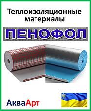 Пенофол (подложка фольгированная для теплого пола)