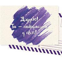 Дизайнерская открытка. Дідусю, ти найкращий у світі