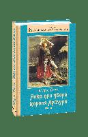 Янки при дворе короля Артура - Марк Твен