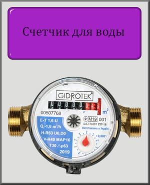 """Счетчик для холодной воды Gidrotek 1/2"""""""