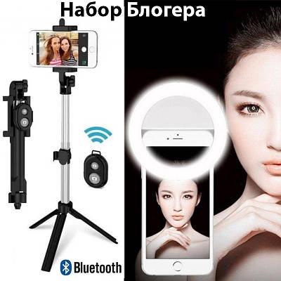 Набор блогера светодиодное кольцо для селфи Selfie Ring Light и селфи палка монопод штатив для телефона