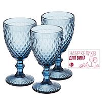Набор цветных бокалов для вина Аргайл кобальт 320мл 6шт