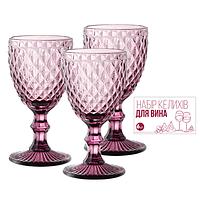 Набор цветных бокалов для вина Аргайл бордо 320мл 6шт